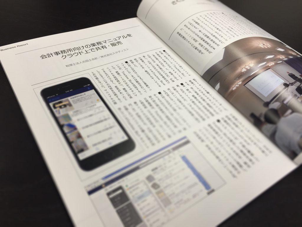 月間「実務経営サービス」記事「会計事務所向けの業務マニュアルをクラウド上で共有・販売」