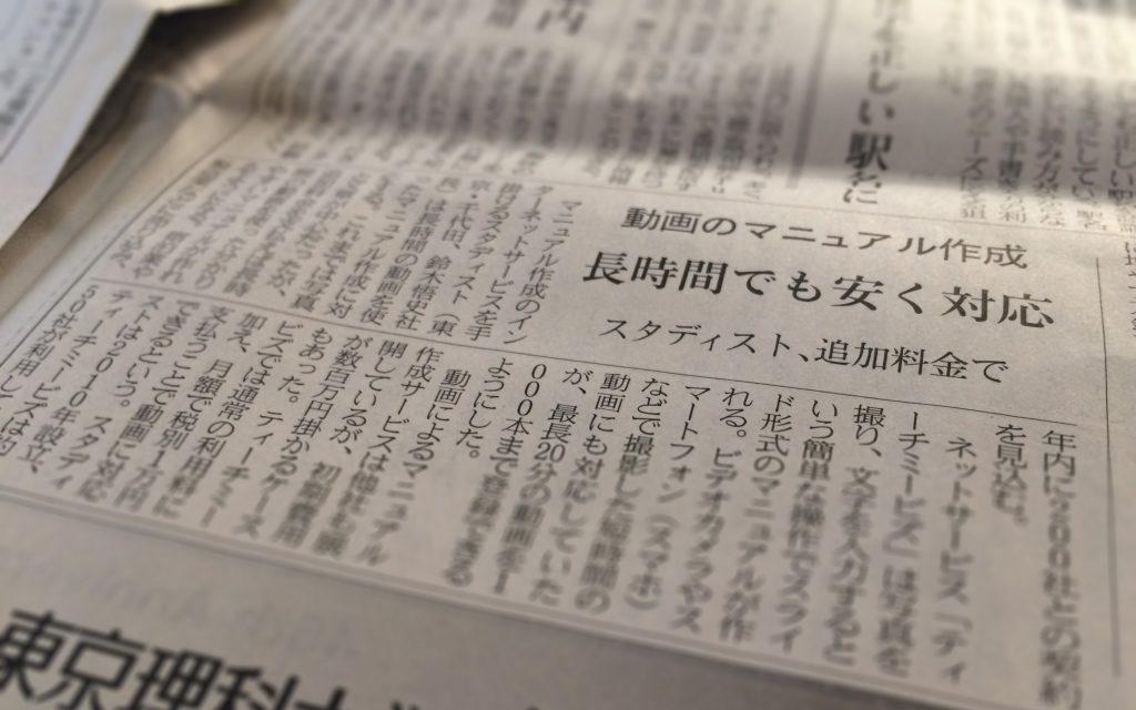 日経MJ(日経流通新聞)にムービープラスのリリースについて掲載「動画のマニュアル作成 長時間でも安く対応 スタディスト、追加料金で」