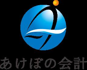 あけぼの会計 佐藤税理士事務所