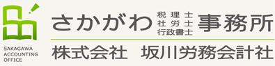 株式会社坂川労務会計社