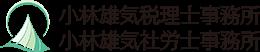 小林雄気税理士事務所 小林雄気社労士事務所