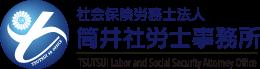 社会保険労務士法人筒井社労士事務所