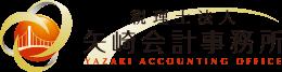 矢崎会計事務所