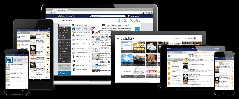Teachme Biz アプリマルチデバイス対応イメージ