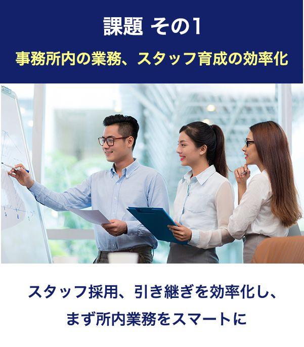 課題 その1 事務所内の業務、スタッフ育成の効率化