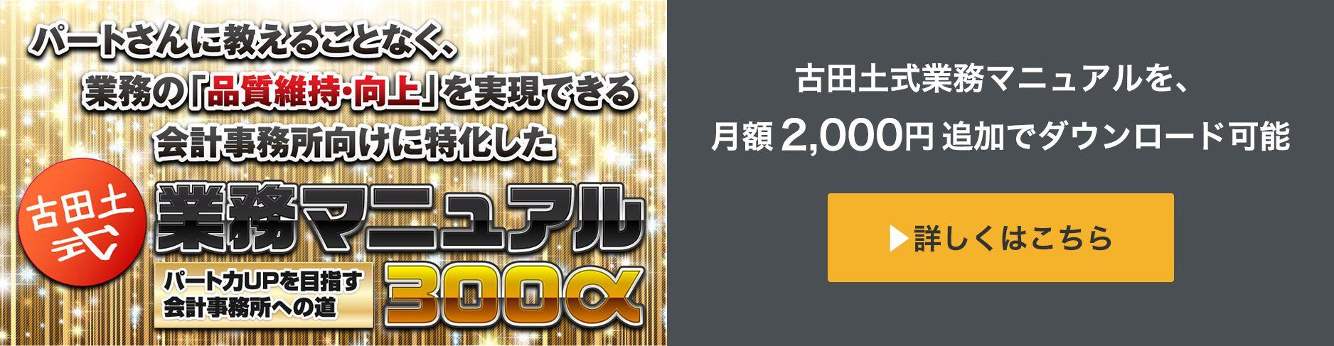 パートさんに教えることなく、業務の「品質維持・向上」を実現できる会計事務所向けに特化した「吉田式 業務マニュアル300α」を月額2,000円追加でダウンロード