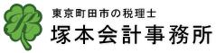 塚本会計事務所