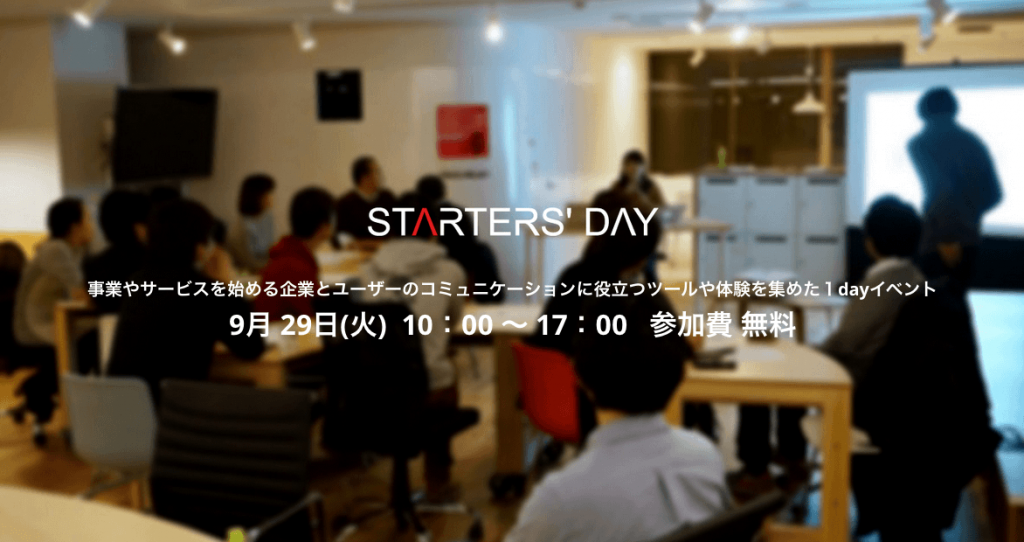 Starters'Day2015開催のお知らせ