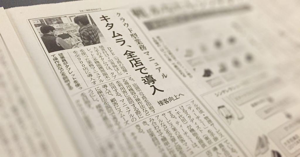 日経MJ(流通新聞)記事「クラウド型業務マニュアル キタムラ、全店で導入 接客向上へ」