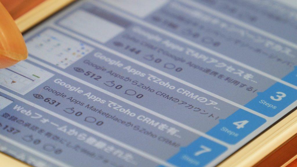 ゾーホージャパンにおけるユーザーヘルプとしてのTeachme Biz活用画面。マニュアルの閲覧数をメンテナンスの優先順位付けの参考にすることで顧客満足度向上につなげている。