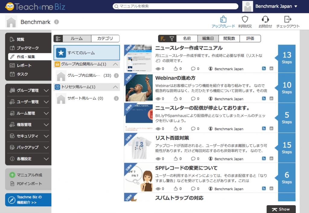 ベンチマークジャパンにおけるTeachme Biz活用画面。小さな業務でもマニュアル化することで標準化、効率化を進めている。