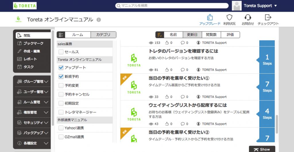 トレタにおけるteachme Biz活用画面。頻繁なアップデートにもしっかり対応。ユーザーは常に最新版のマニュアルを閲覧できる。