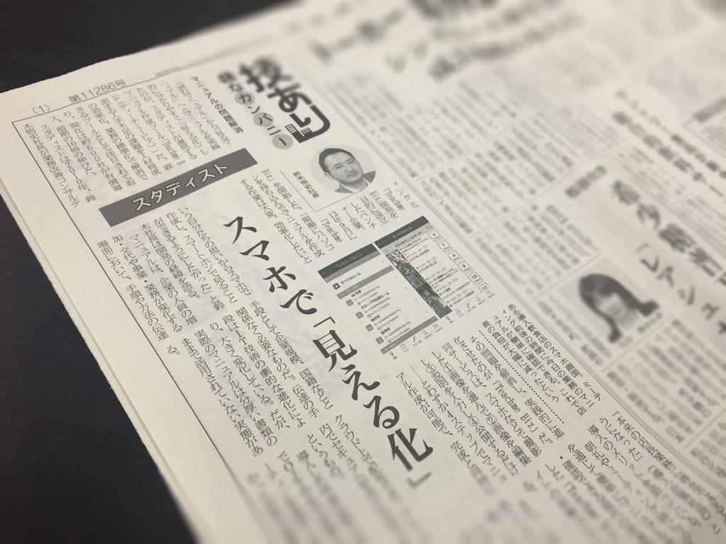 日本食糧新聞記事「スタディスト スマホで『見える化』」