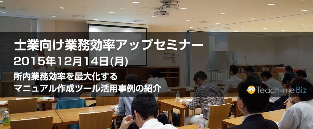 士業向け業務効率アップセミナー開催のお知らせ