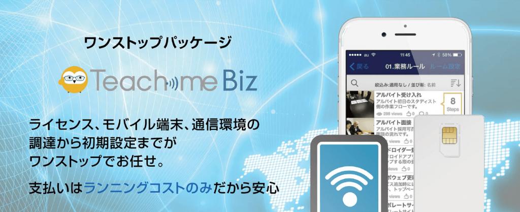 Teachme Bizワンストップパッケージ ライセンス、モバイル端末、通信環境の調達から初期設定までがワンストップでお任せ。