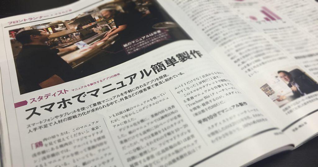 日経ビジネス「フロントランナー」記事「スマホでマニュアル簡単製作」