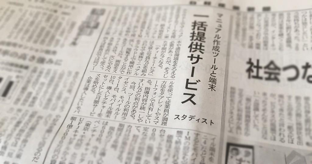 n日経産業新聞記事「マニュアル作成ツールと端末 一括提供サービス スタディスト」
