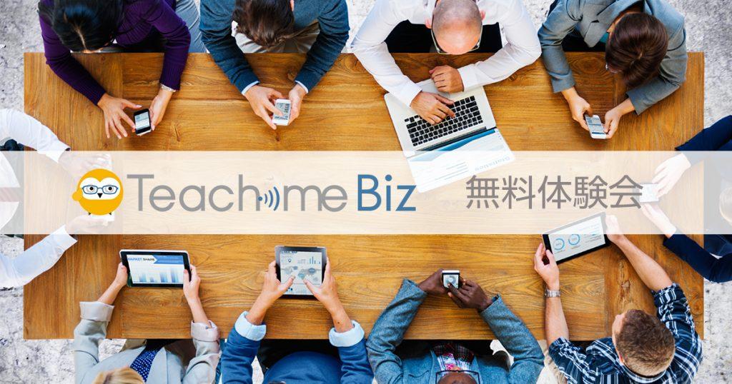 Teachme Bizスクール(無料体験会)イメージ