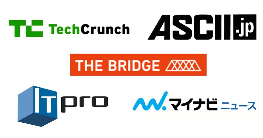 TechCrunch、THE BRIDGE、ASCII.jp、IT Pro by 日経コンピューター、マイナビニュースにワンストップパッケージ及び資金調達に関する記事が掲載