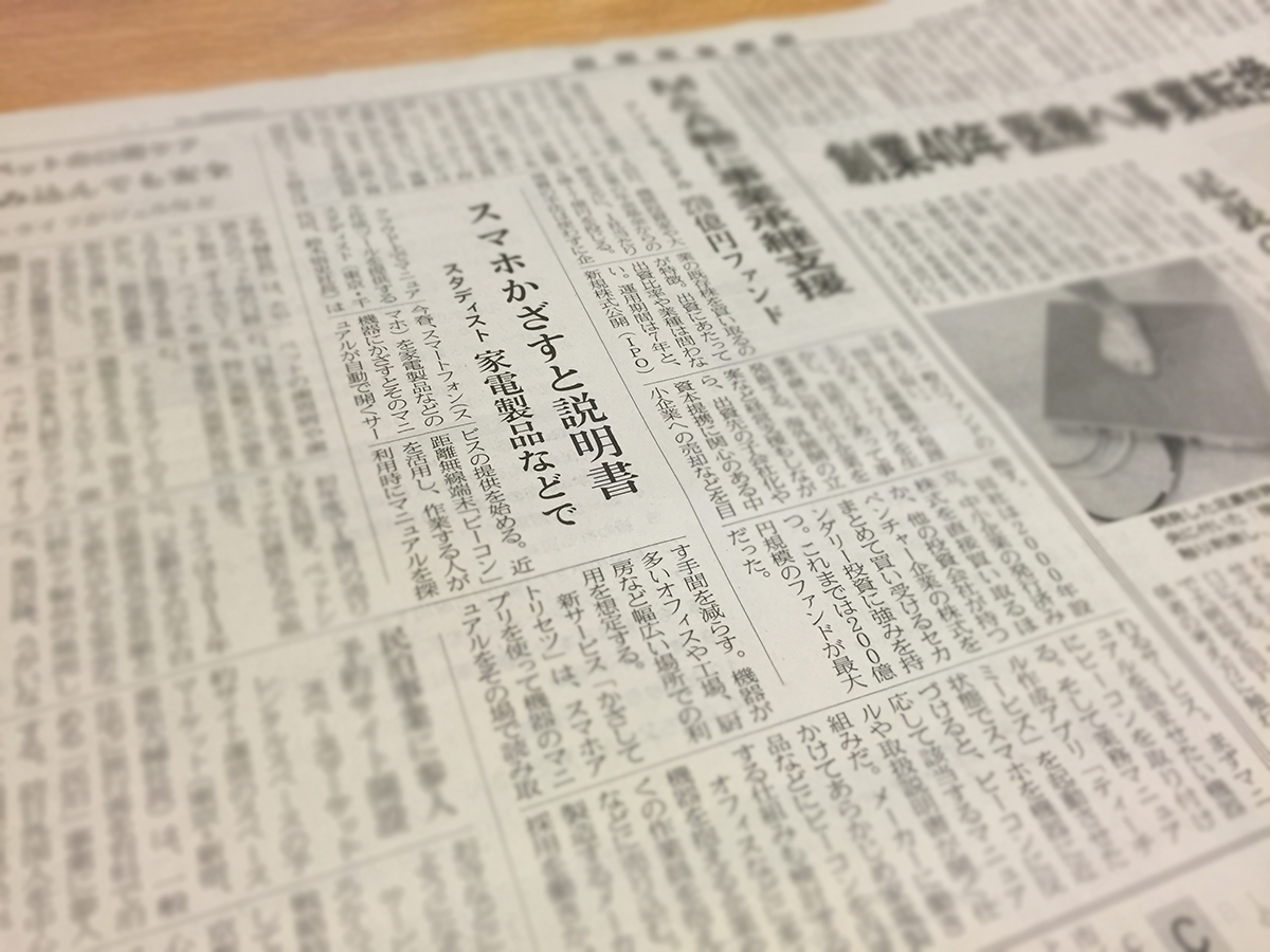 日経産業新聞記事「スマホかざすと説明書 家電製品などで」