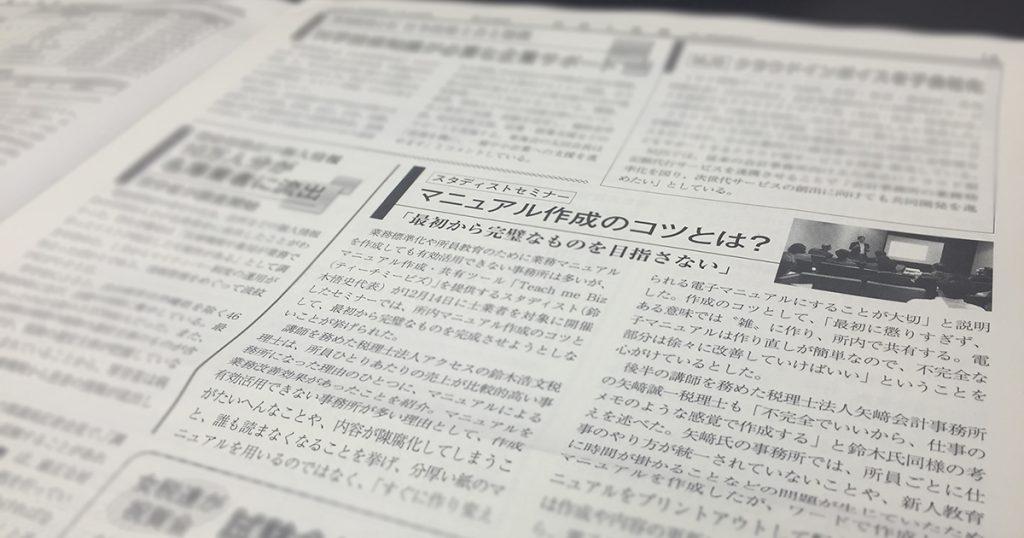 税理士新聞記事「スタディストセミナー マニュアル作成のコツとは?『最初から完璧なものを目指さない』」