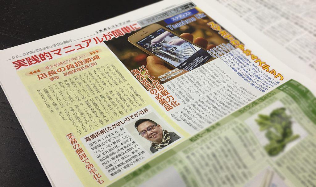 外食レストラン新聞記事「実践的マニュアルが簡単に バイトの即戦力化 海外出店の必需品」