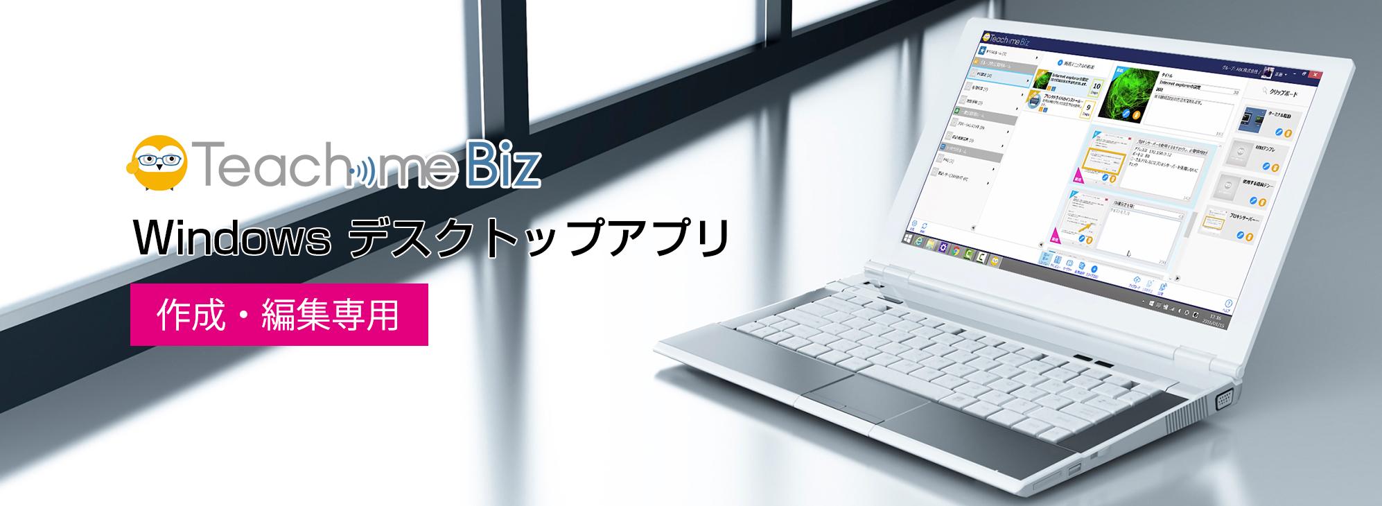 Windowsデスクトップアプリ