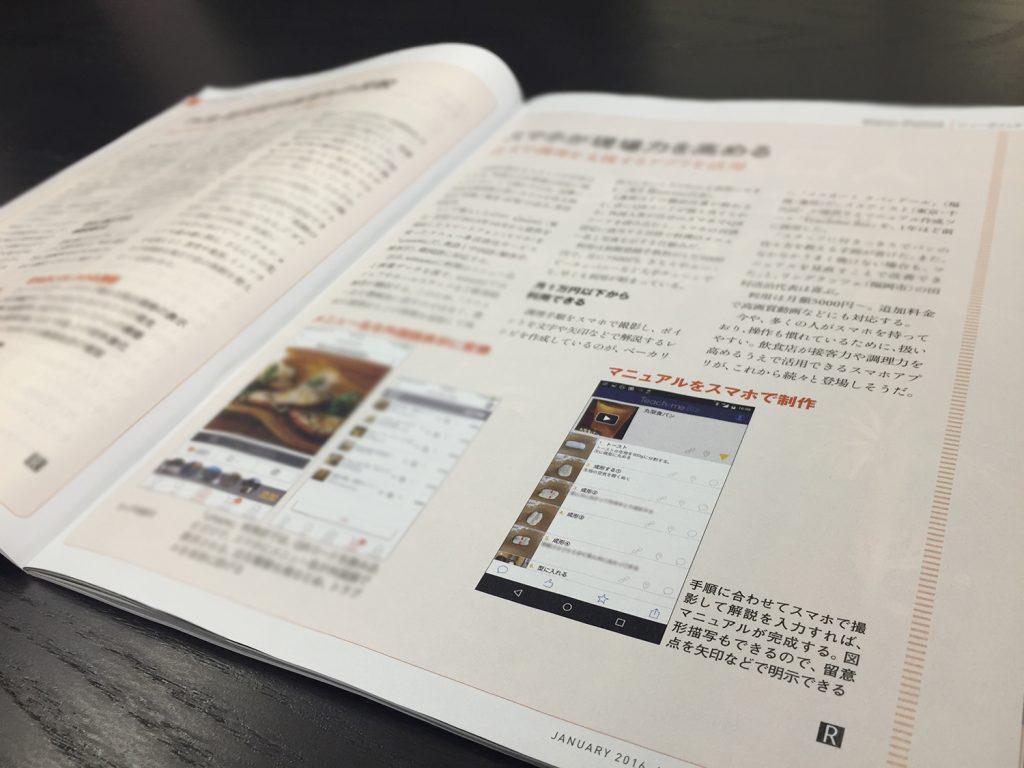 日系レストラン記事「マニュアルをスマホで制作」