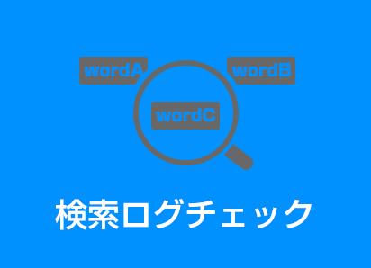 検索ログチェック