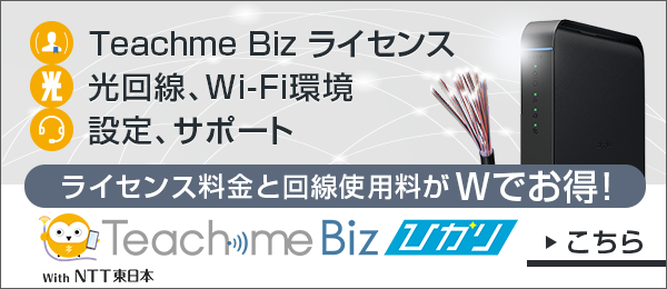 Teachme Biz ひかり