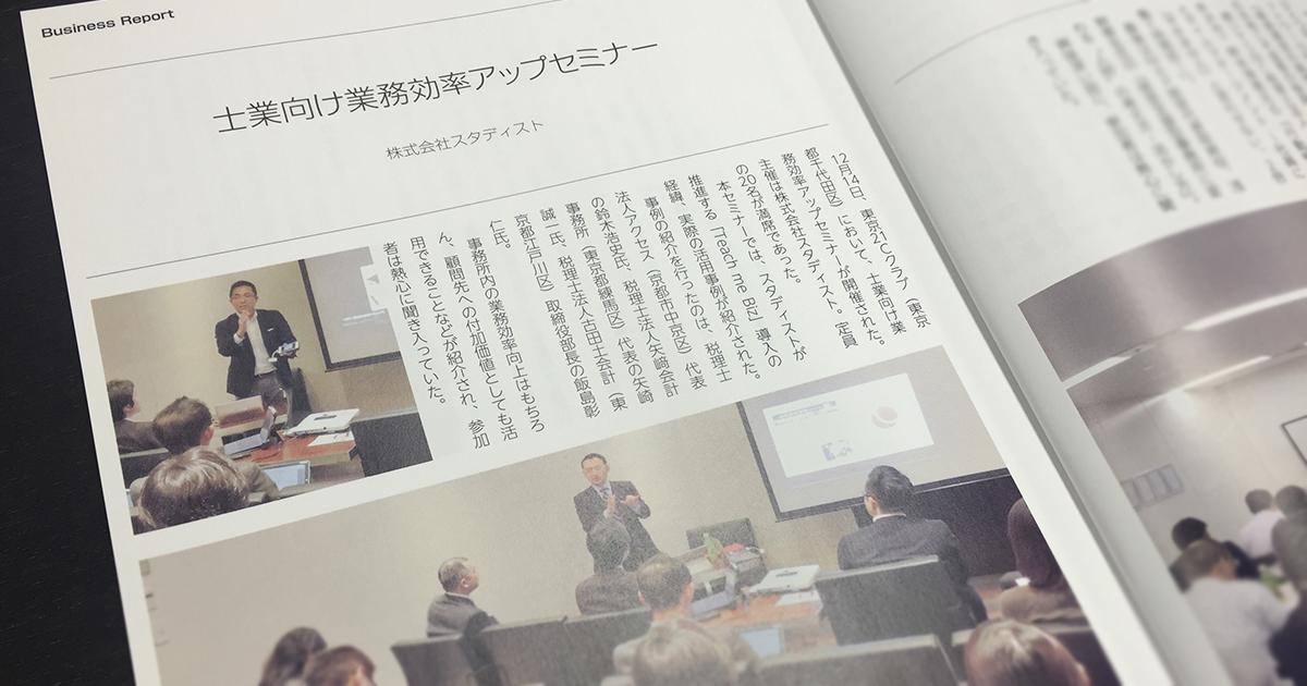 実務経営ニュース記事「士業向け業務効率アップセミナー」