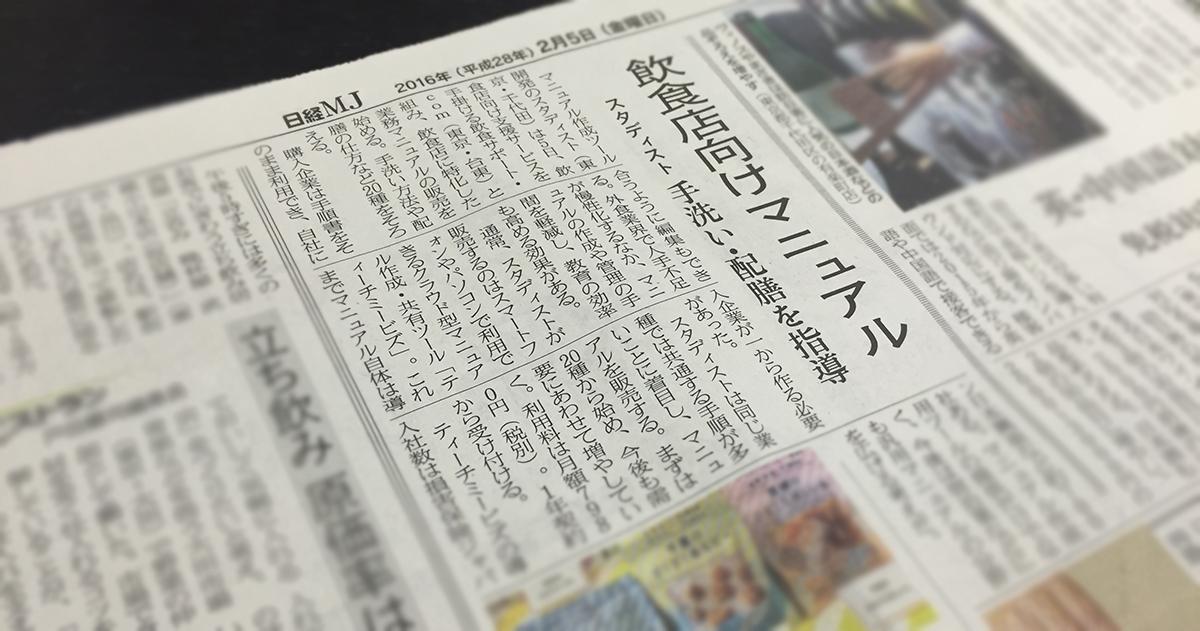 日経MJ(流通新聞)記事「飲食店マニュアル 手洗い・配膳を指導」