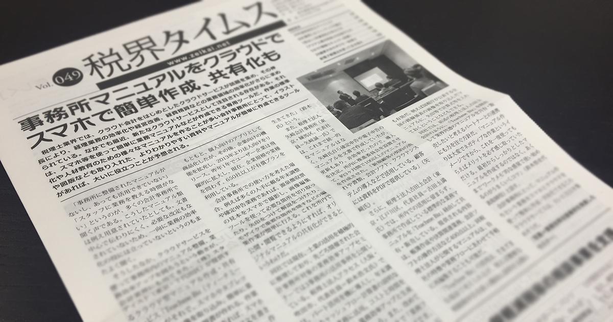 税界タイムス記事「事務所マニュアルをクラウドで スマホで簡単作成、共有化も」