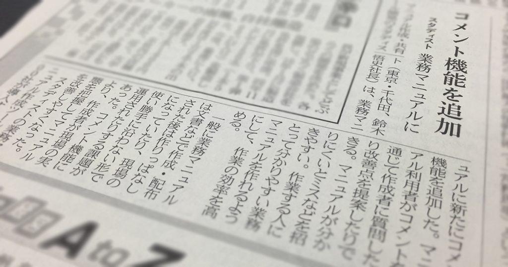 日経産業新聞記事「業務マニュアルにコメント機能を追加」