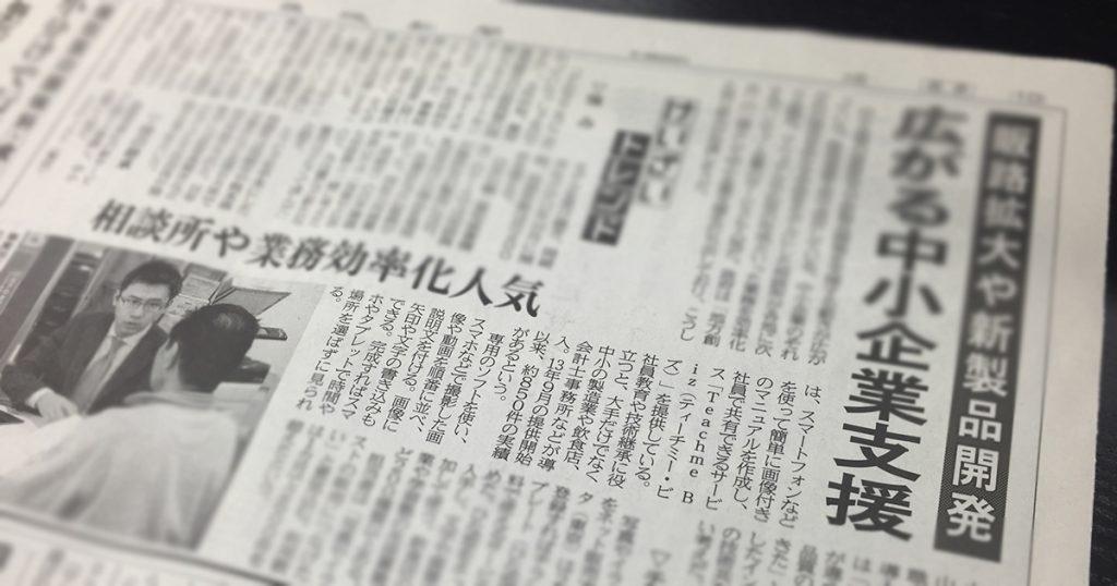 茨城新聞「けいざいトレンド」記事「広がる中小企業支援 相談所や業務効率化人気」