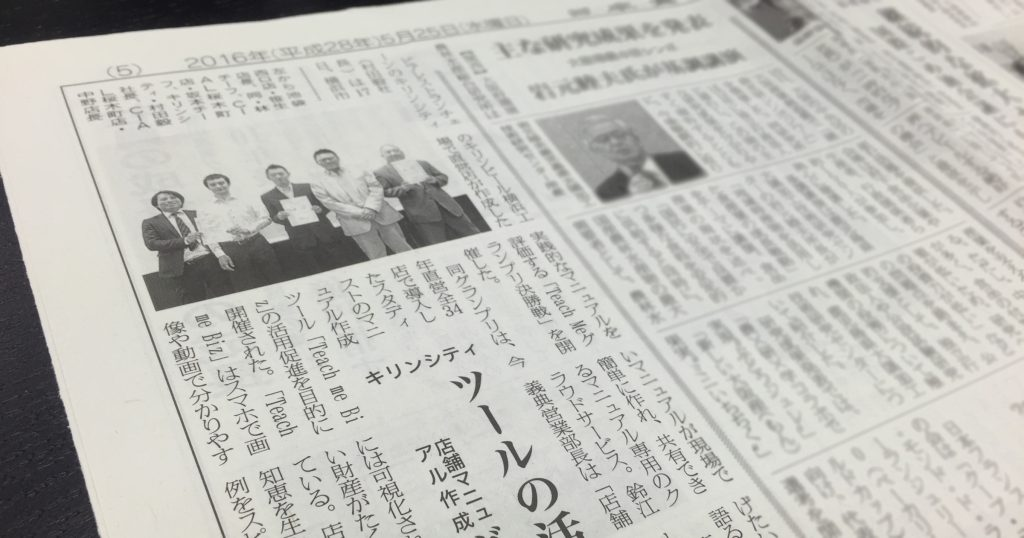 日本食糧新聞,マニュアル,飲食店