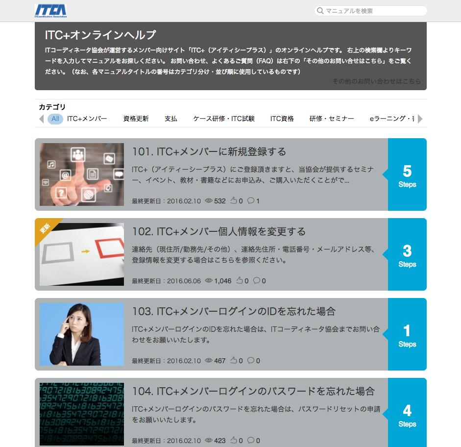 ITCA_オンラインマニュアル