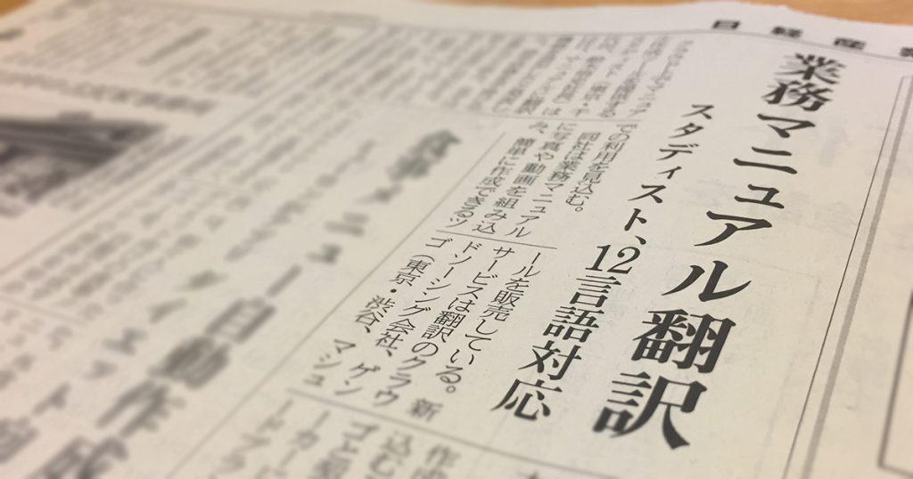 nikkeisangyo_161013_ogp