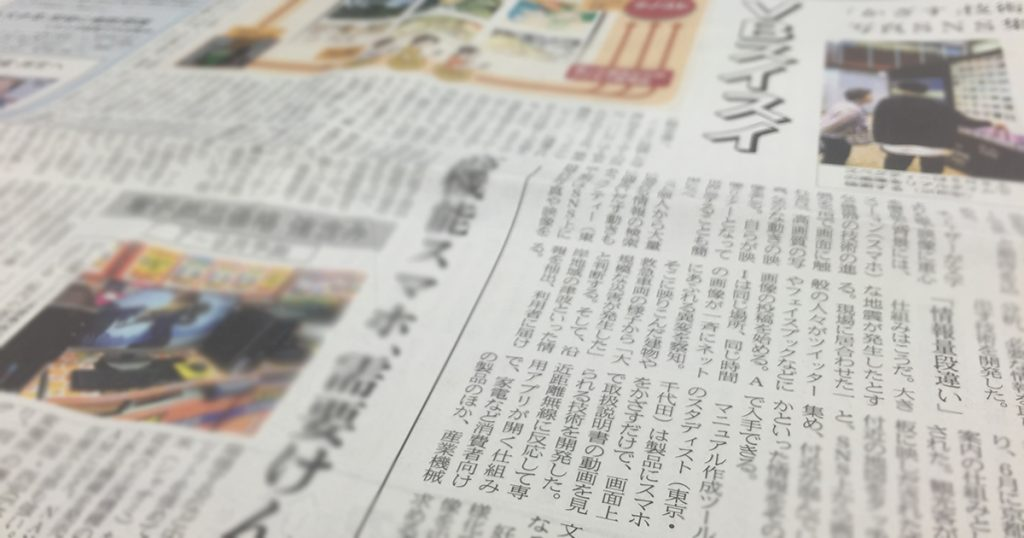 nikkeisangyo_160809_ogp