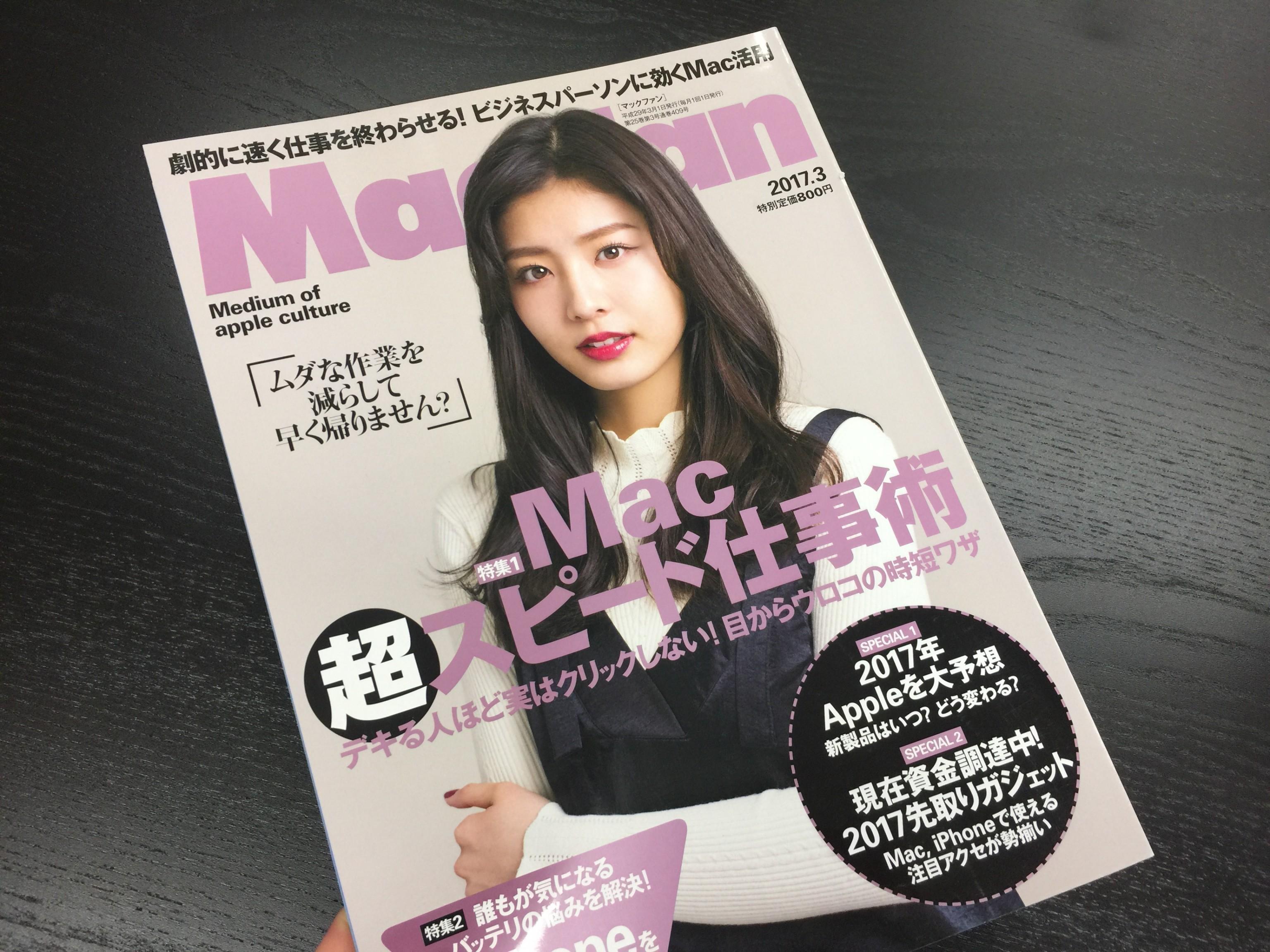MacFan_170128_3