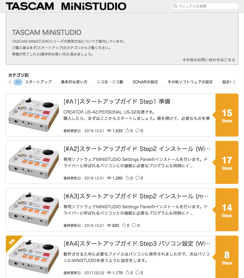 tascam_manual