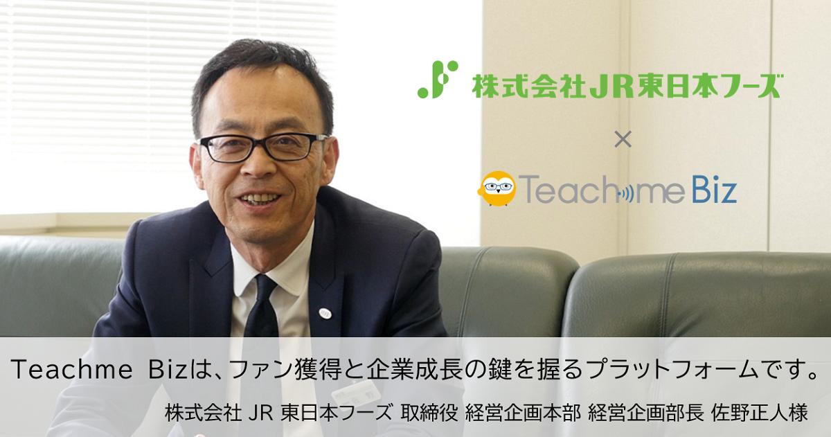 Jr 東日本 フーズ フーズカンパニー|株式会社JR東日本クロスステーション