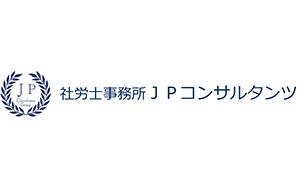 社労士事務所JPコンサルタンツ