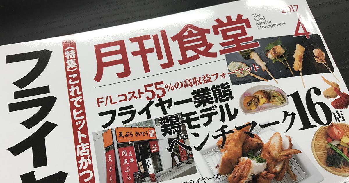 170401_shokudo_OGP