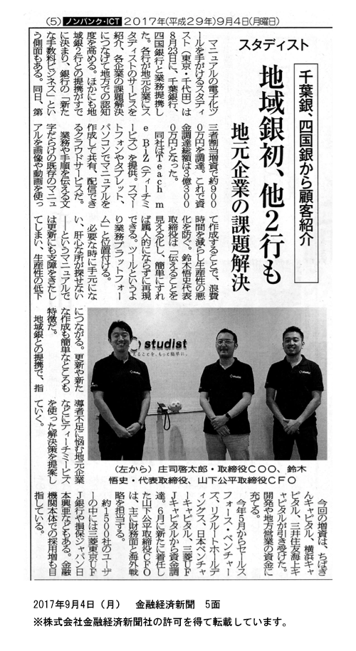 kinyukeizai_170904