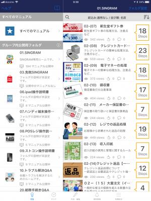 shinseido_manual