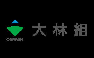 株式会社大林組