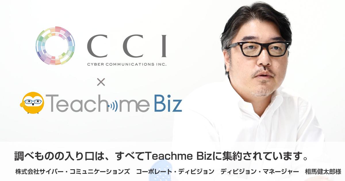 CCIロゴ