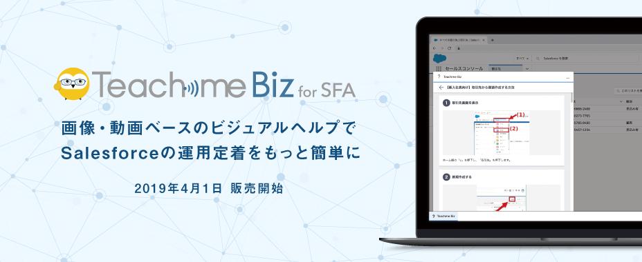 Teachme Biz for SFA / 画像・動画ベースのビジュアルヘルプでSalesforceの運用定着をもっと簡単に。[Coming Soon] 2019年4月1日 販売開始