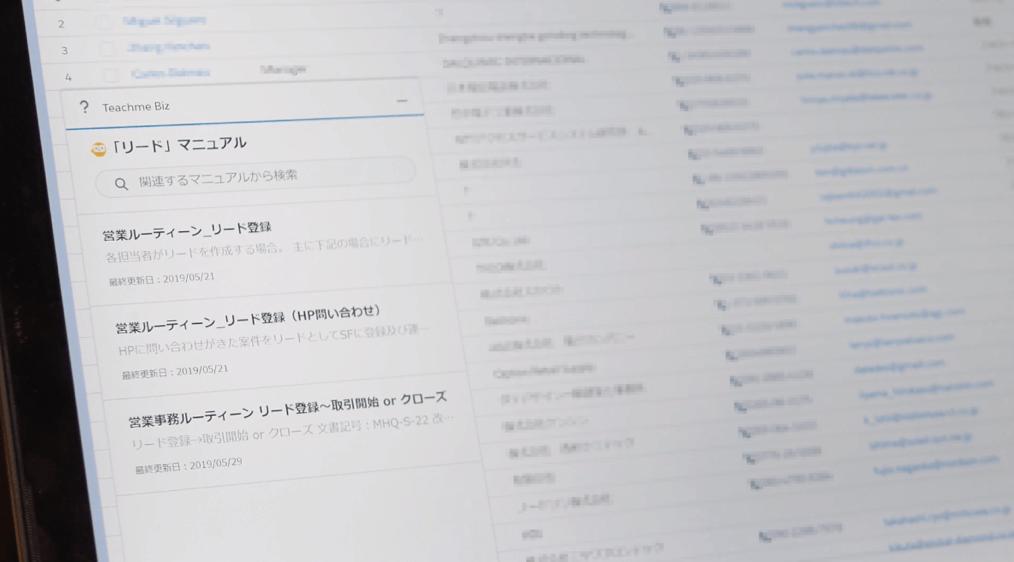 Mipox様 Teachme Biz for Salesforce 画面イメージ